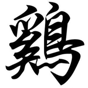 Horóscopo Chinês Galo