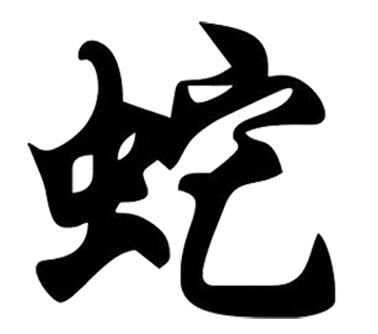 Horóscopo Chinês Serpente